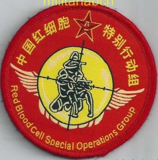 People's Republic of China. Insignia of Special Forces. Red Blood Cell Special Operations Group.