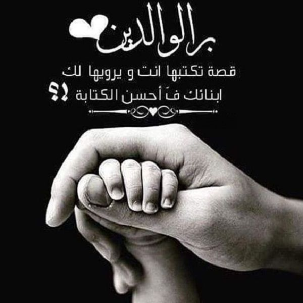 أهمية بر الوالدين في القرآن والسنة مجلة رجيم Best Quotes Quotes Sayings