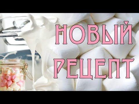 (291) ШОК! Рецепт воздушной массы для лепки 3Д фигурок на торт! Замена мастики / 3D figures for cake - YouTube