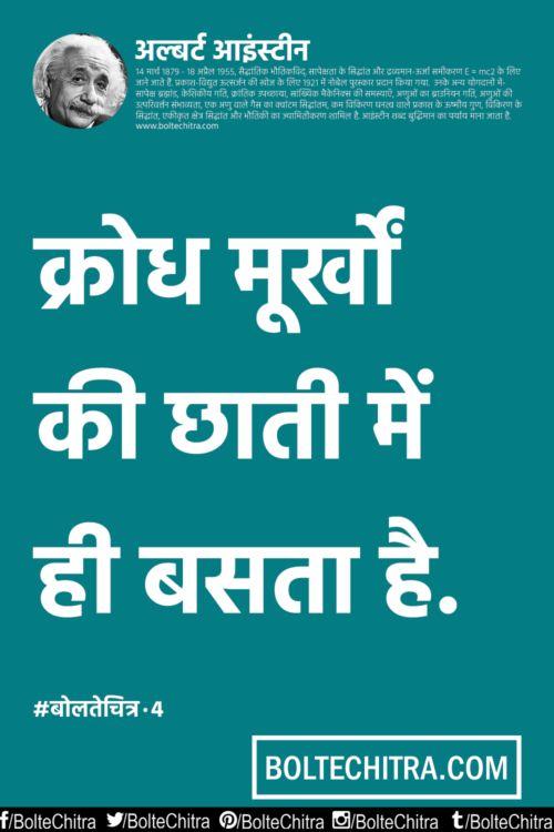 Albert Einstein Quotes in Hindi        Part 4
