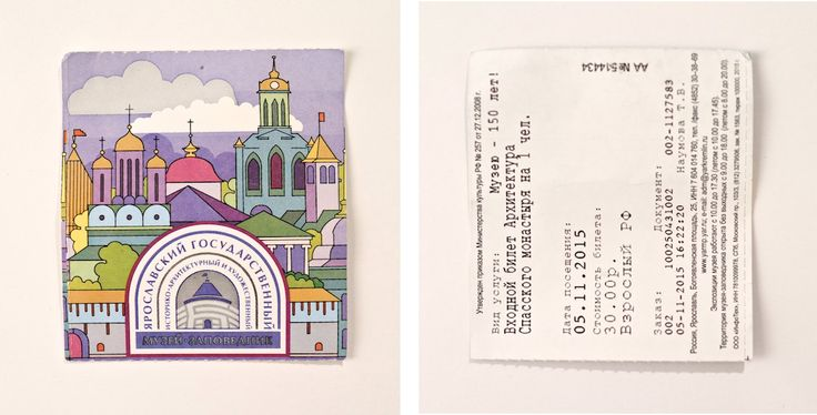 Admission ticket to the national museum in Yaroslavl, Russia.