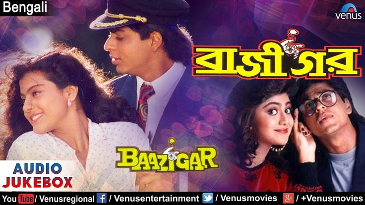 Baazigar Full Songs Jukebox   Bengali Version   Shahrukh Khan, Kajol, Sh...