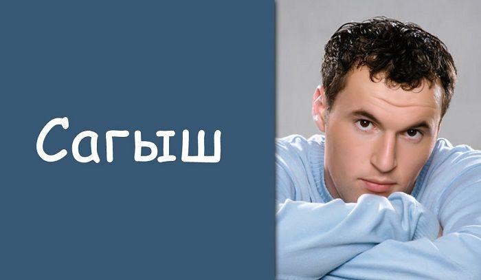 Ильдар Ахметов - Сагыш http://tatbash.ru/tatarskie/klipy/5235-ildar-akhmetov-sagysh