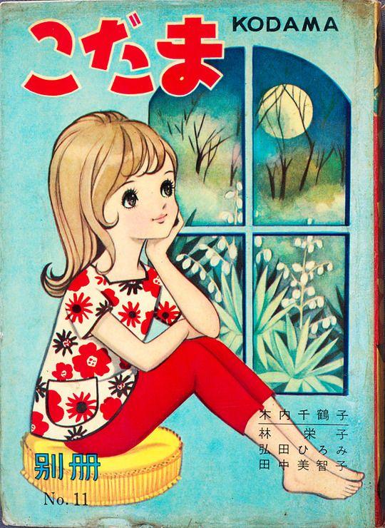 岸田はるみ Kishida Harumi / Kodama Quarterly No.11, Sep. 1962