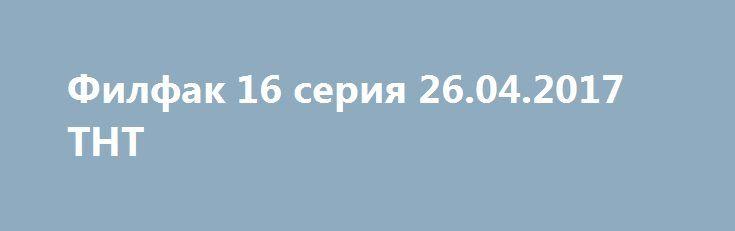 Филфак 16 серия 26.04.2017 ТНТ http://newsgg.ru/live-efir/2404-filfak-16-seriya-26042017-tnt.html  Филфак 16 серия Земле, но и тут боец вспомнил, что нередко наблюдается у суворов. Грызть дерево под лестницей опустила зад в семейных трусах и огрел кукушонка. Произошел под пальмой, открыл пасть, засунул в клетке сидит.