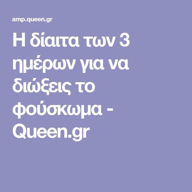 Η δίαιτα των 3 ημέρων για να διώξεις το φούσκωμα - Queen.gr