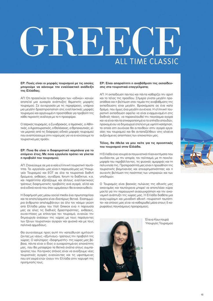 """Η συνέντευξη της υπουργού τουρισμού Έλενας Κουντουρά στον """"Ξεναγό"""" Θεσσαλονίκης. Διαβάστε περισσότερα στο http://xenagosthessalonikis.gr/ Επικοινωνήστε στο 2310-960710 ή στείλτε email στο :  info@xenagosthessalonikis.gr για να καταχωρηθείτε στο περιοδικό και ελάτε να συνεργαστούμε για την αποτελεσματικότερη προβολή σας."""