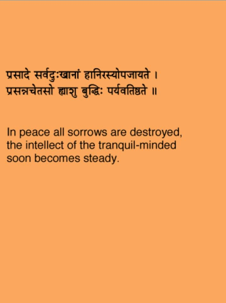 Bhagvad Gita  chapter 2 verse 65