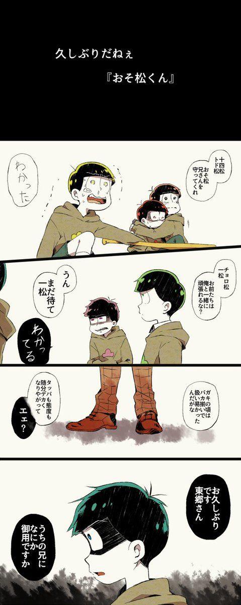 【妄想】東郷さんvs松野兄弟