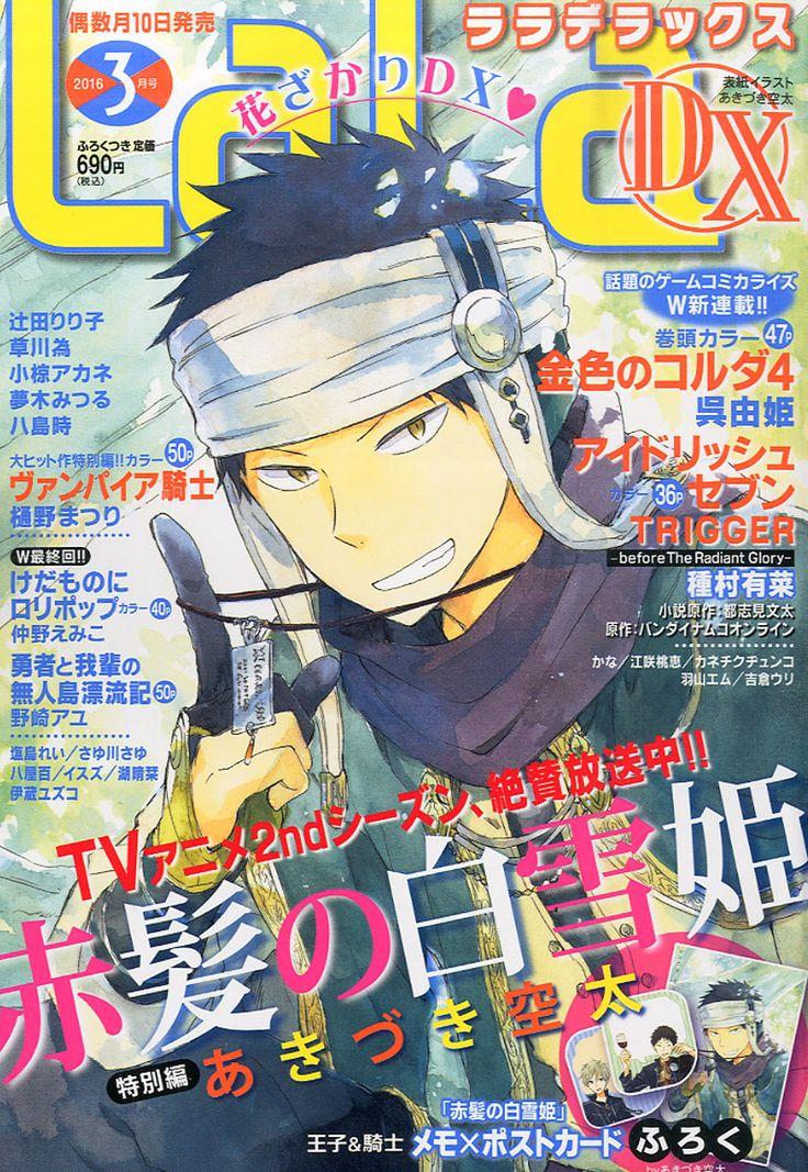 Lala DX cover: Akagami no Shirayukihime di Sorata Akizuki (cover only)