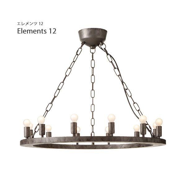 アンティークシャンデリアのようなペンダントライト。。【ポイント10倍】照明 【送料無料】エレメンツ 12灯 Elements 12 AW-0381V ペンダントライト 電球付き ペンダントランプ 北欧 LED シャンデリア スチール レトロ アンティーク アートワークスタジオ ART WORK STUDIO 楽天 249092