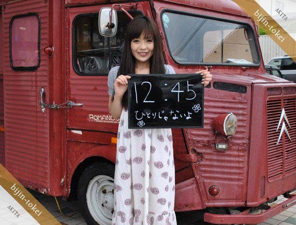 秋田版 | BIJIN-TOKEI(美人時計) 公式ウェブサイト