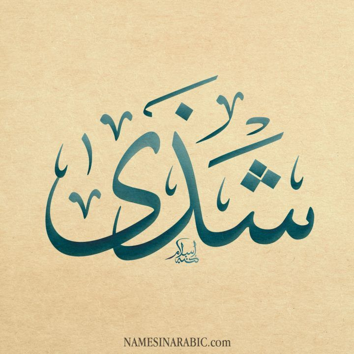 Pin By Asna Faisal On أسماء وكنى عربية Calligraphy Name Arabic Art Hand Embroidery Videos