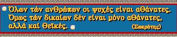 ΣΩΚΡΑΤΗΣ ρητό (stavretta)