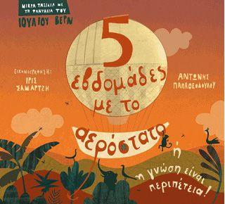 5 εβδομάδες με το αερόστατο - Παπαθεοδούλου Αντώνης | Public βιβλία