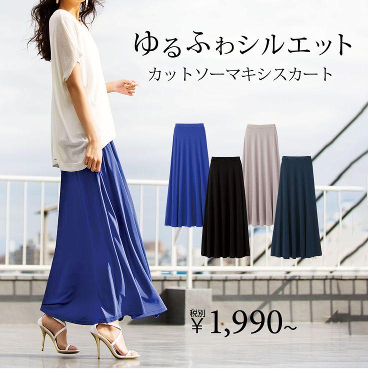 <coorich>カットソーマキシスカートのページです。カタログ通販ベルーナ(Belluna)はファッションアイテムが豊富な通販サイトです。