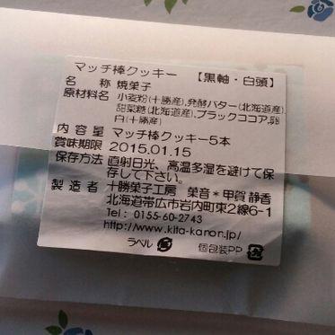 北海道 洋菓子『十勝菓子工房 菓音 』のマッチ棒クッキー│十勝菓子工房 菓音 *KANON*