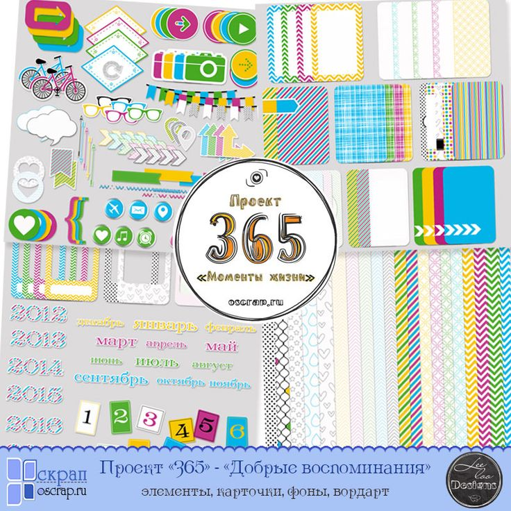 """Проект """"365"""" - набор """"Добрые воспоминания"""""""