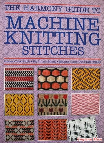 Machine knitting stitches The Harmony guide to: Фото альбомы - Страна Мам
