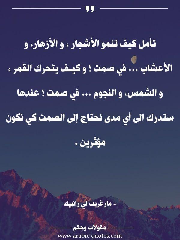 تأمل كيف تنمو الأشجار و الأزهار و الأعشاب في صمت و كيـف يتحرك القمر و الشمس و النجوم في صمت عندها س Arabic Quotes Romantic Love Quotes Quotes