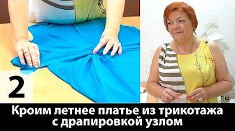 Выкройка качели на блузке или платье - YouTube