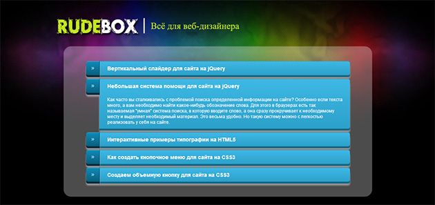 Простой вертикальный аккордеон с помощью CSS3. http://www.rudebox.org.ua/demo/html5-and-css3-accordeon-effect/