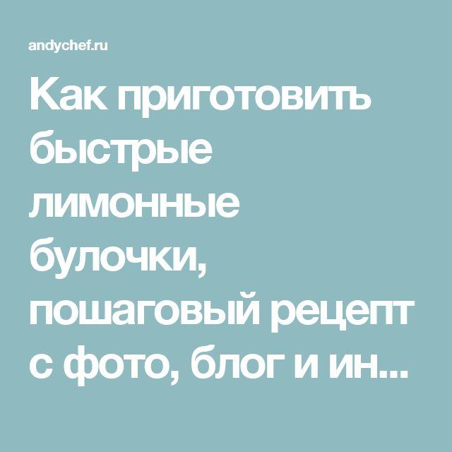 Как приготовить быстрые лимонные булочки, пошаговый рецепт с фото, блог и интернет-магазин с доставкой по России, andychef.ru