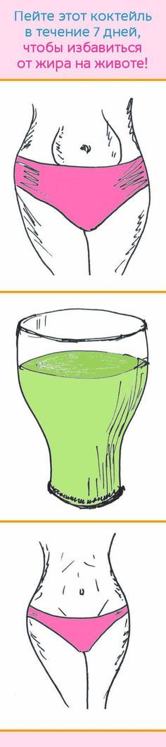Пейте этот коктейль в течение 7 дней, чтобы избавиться от жира на животе!