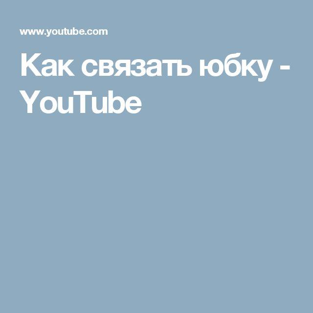 Как связать юбку - YouTube