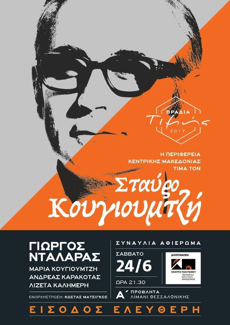 Θεσσαλονίκη: Με Νταλάρα η ανοιχτή συναυλία για τον Σταύρο Κουγιουμτζή!