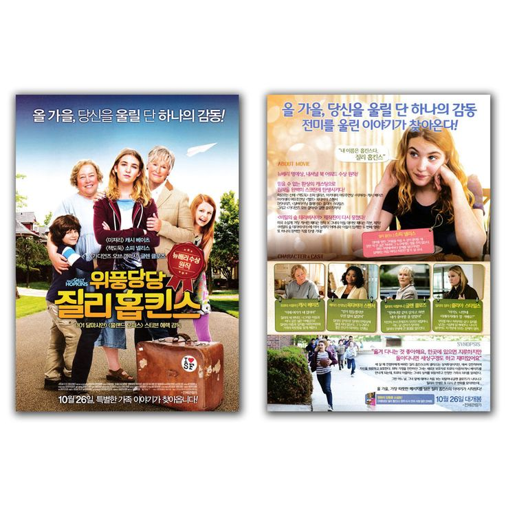 The Great Gilly Hopkins Movie Poster 2S Sophie Nelisse Kathy Bates Stephen Herek #MoviePoster