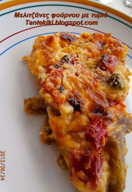 Tante Kiki: Μελιτζάνες φούρνου με τυριά