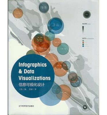 Infographics & Data Visualizations : Tang Art : 9787538178333