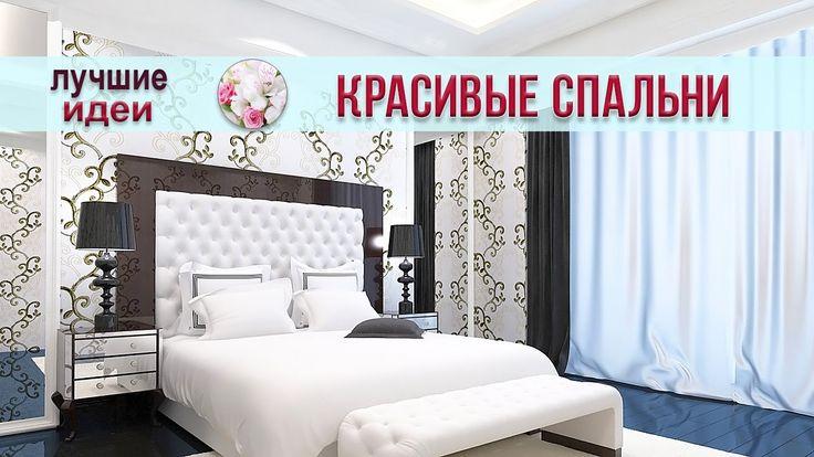 💗  Роскошный дом - роскошный дизайн спальни. Самые красивые идеи для спа...
