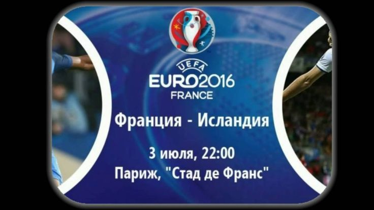 Франция-Исландия 1/4 Финала Евро-2016. Прозноз матча.