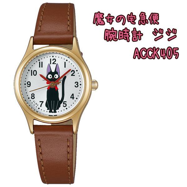 見やすく使いやすい腕時計。「エントリーで最大10倍」【ジブリグッズ】魔女の宅急便 腕時計 ジジ ACCK405【スタジオジブリ・ギフト】【クリスマスプレゼント】【ジブリ グッズ】【ジジ】