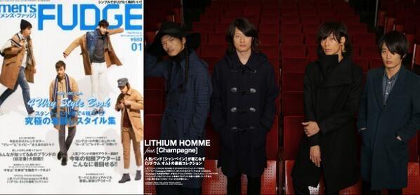 [Champagne]2013/11/22 見てね。洋平 /本日11月22日(金)発売「men's FUDGE」に、LITHIUM HOMME feat. [Champagne]が8ページ特集!ファッションやコラボ新曲の経緯などメンバーインタビュー