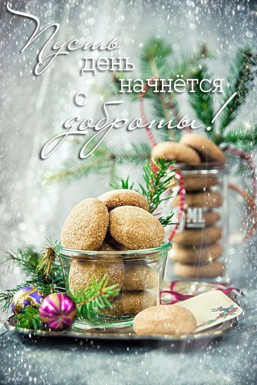 День доброты! (открытки и добрые пожелания) » Женский Мир
