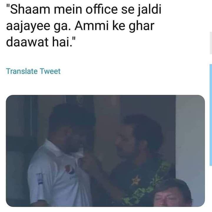 Babar Be Like Ap Kahain To Office He Nai Jata Janu Funny Words Team Player Cricket Teams