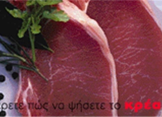 Ξέρετε πώς να ψήσετε το κρέας; Δεν θέλει κόπο, θέλει τρόπο