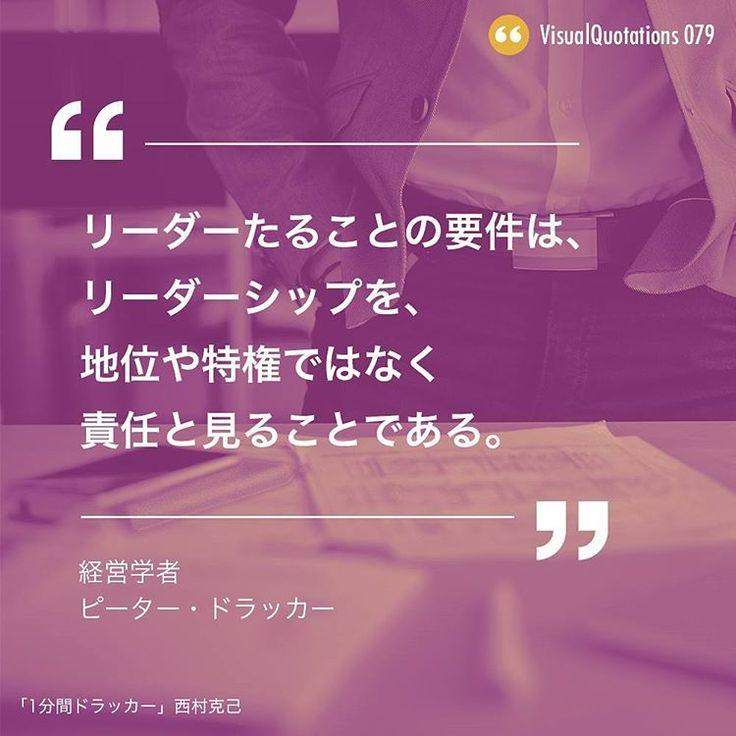 経営学者 ピーター・ドラッカーの名言 #デザイン #グラフィックデザイン #アート #名言 #写真 #design #graphicdesign #art #photo
