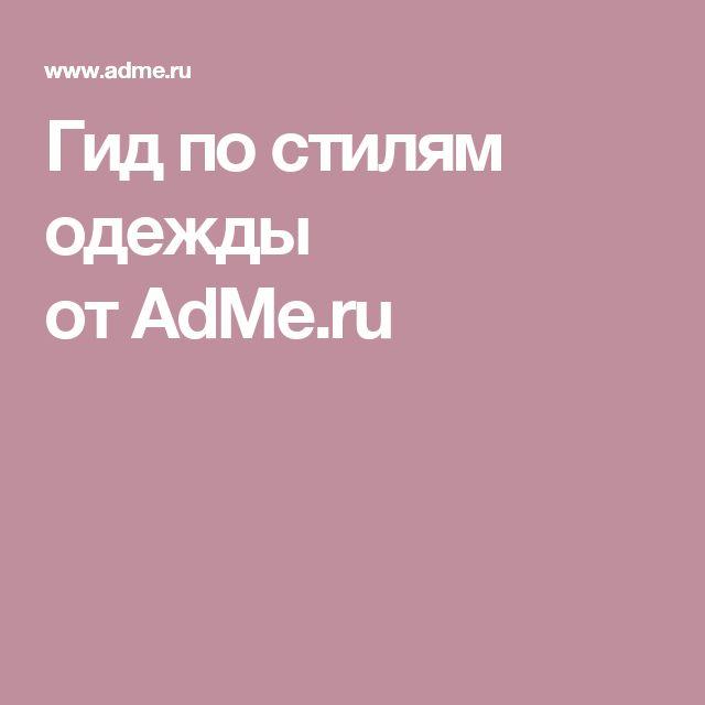Гид постилям одежды отAdMe.ru
