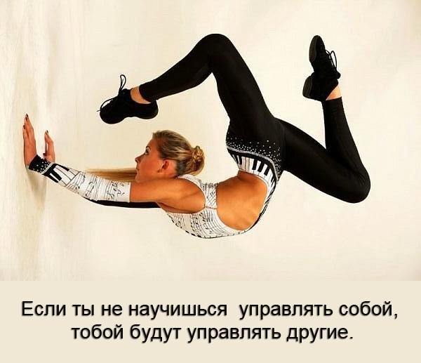 Если ты не научишься управлять собой, тобой будут управлять другие. http://xn----8sbncanestccdde3apij1g.xn--p1ai/