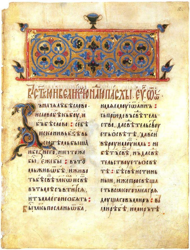 Лист с заставкой и инициалом В Начало XV в. Евангелие из Андроникова монастыря…