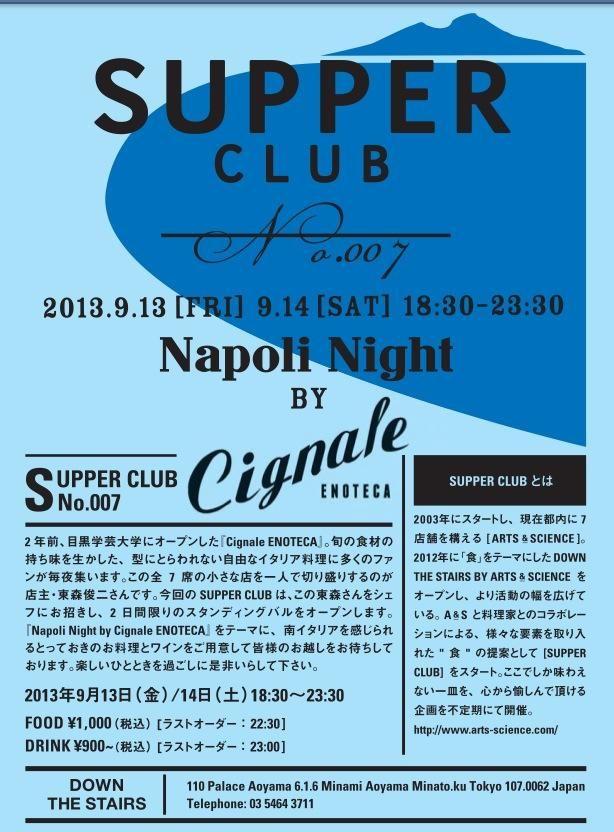 「SUPPER CLUB ソニア・パーク」の画像検索結果