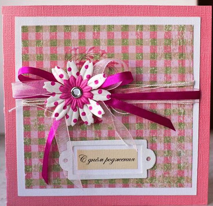 Сделать красивую открытку с днем рождения для девочки, поздравление