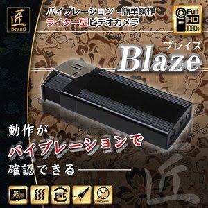 最新!超小型カメラ最前線: ライター型小型ビデオカメラ(匠ブランド)『Blaze』(ブレイズ)