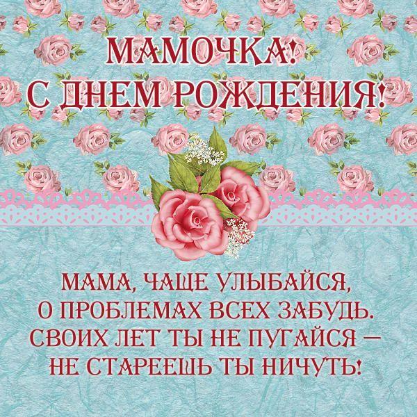 Пожелания на день рождения дочери от мамы короткие