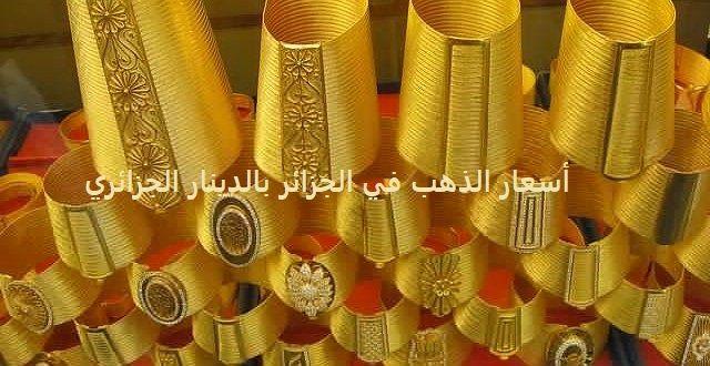 أسعار الذهب في الجزائر اليوم بالدينار الجزائري و الدولار الأمريكي Gold Price Gold Chart