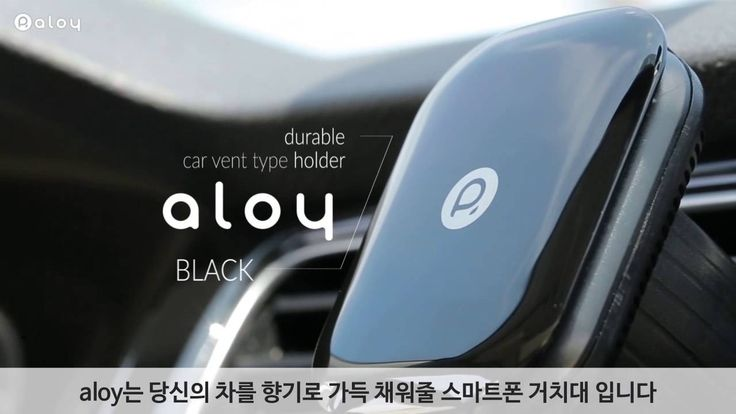 #aloy #smartphone #carholder #carairfreshener #carinterior #caraccessory #design #carvent #carmount #scent #car #fragrance #folder #2in1 #gooddesign #madeinkorea #sumneeds #arompooding #unionjack #graphiccase #package #capsule #알로이거치대 #알로이 #1석2조 #차량용방향제 #차량용거치대 #썸니즈 #아로마푸딩 #차량용액자